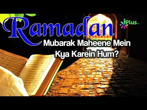 Ramzan Mubarak Mein Kya Karein Hum - Haq Ki Pukar Ep 21 - Shaikh Abdul Hadi Umri - iPlus TV