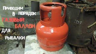 BALIQ OVLASH UCHUN YANGILANGAN GAZ TANK))