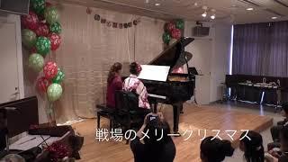 連弾「戦場のメリークリスマス」宝塚市セシリアミュージックスクール thumbnail