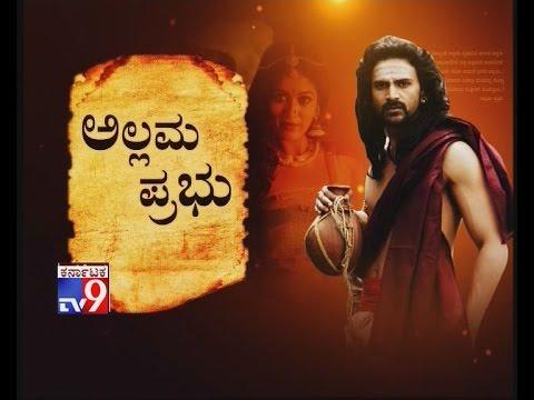 `Allama Prabhu`: Dhananjay, Meghana & TS Nagabharana Reviews Allama Movie