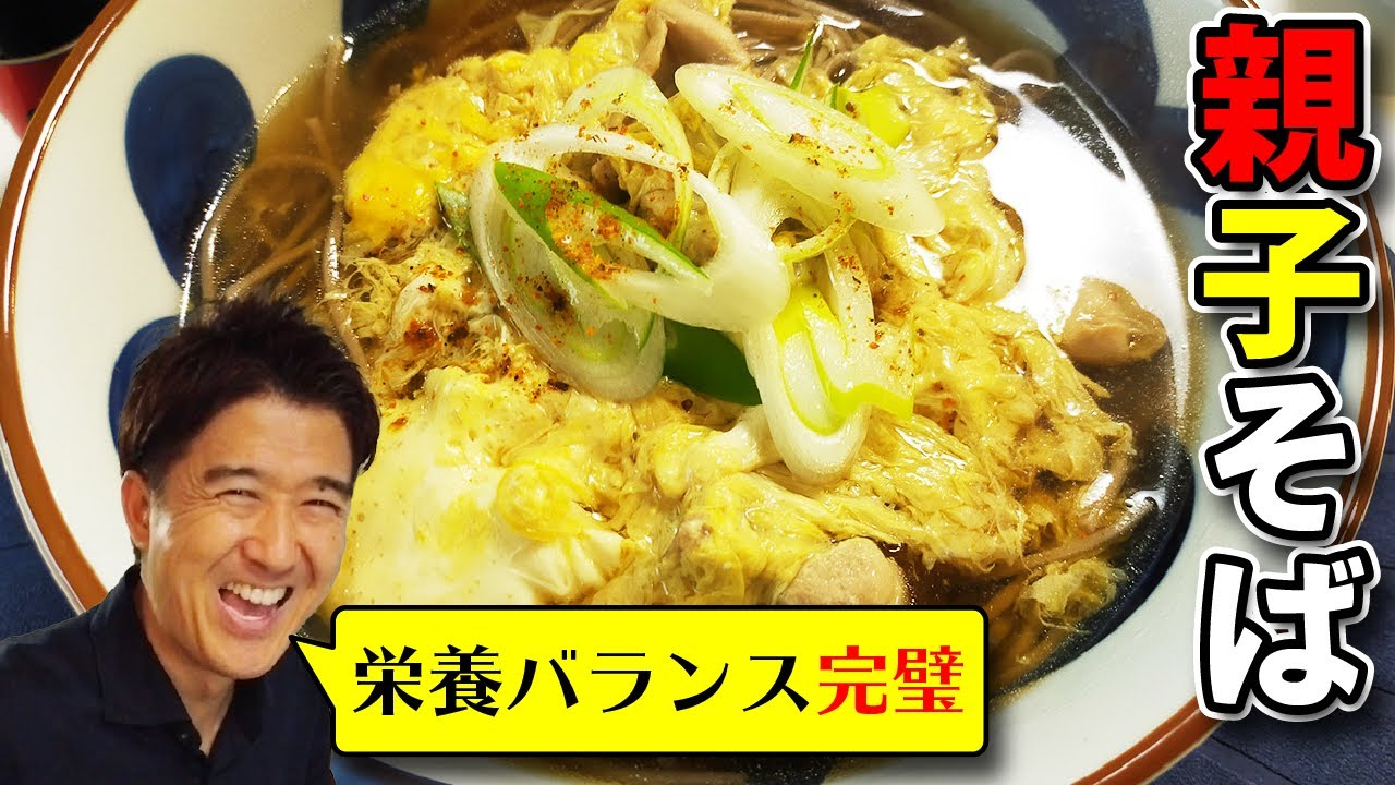 岡本製麺さんの「祖谷そば」で親子そばを作ってみた
