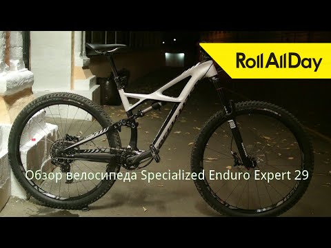 RollAllDay: Обзор велосипеда Specialized Enduro Expert 29 2015