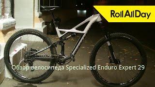 RollAllDay: Обзор велосипеда Specialized Enduro Expert 29 2015