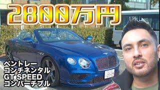 【ベントレー】2800万円の車をレビュー!