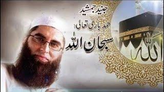 ALLAH ALLAH ALLAH HUMD || BY JUNAID JAMSHED  SHAHEED||♡♡♡