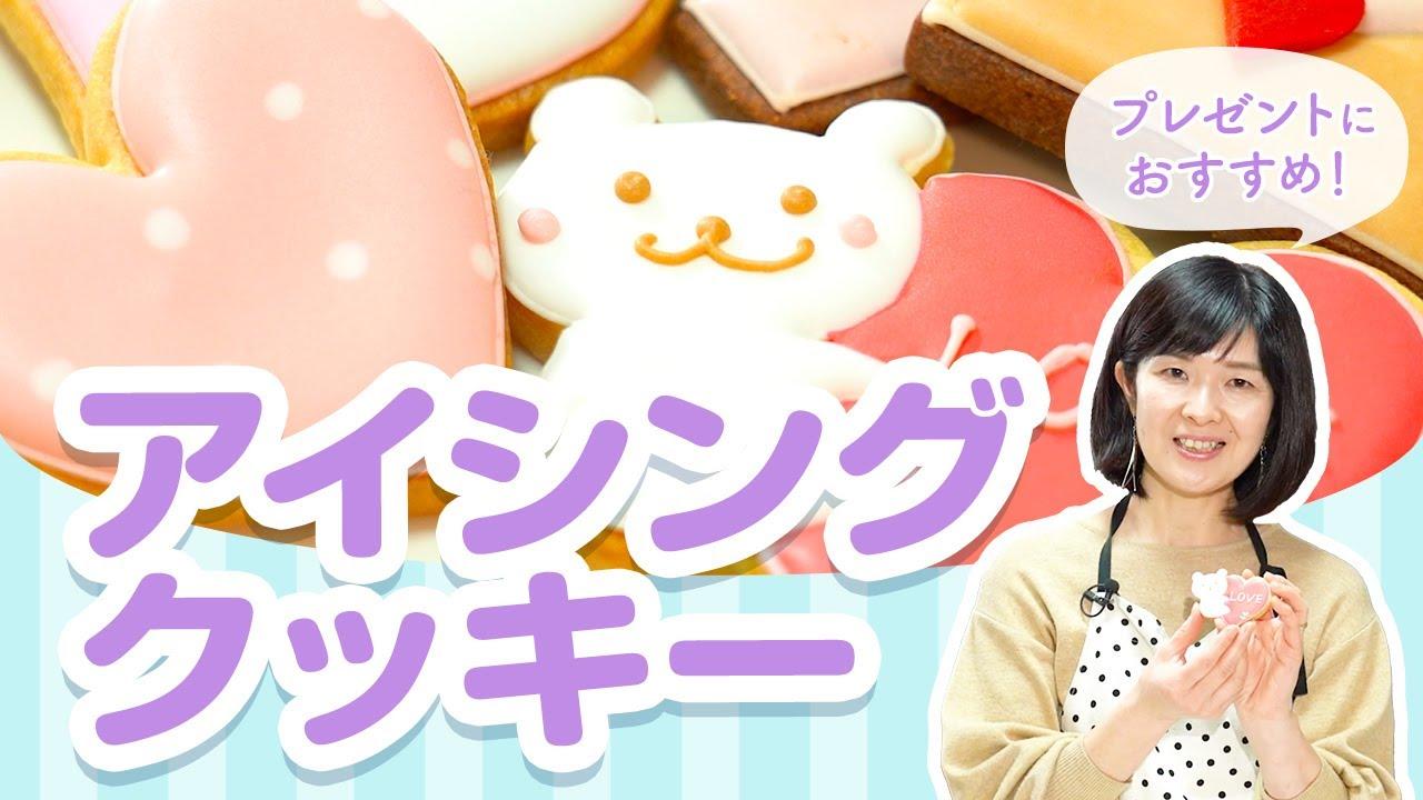 アイシングクッキーレッスン【酒匂ひろ子のキッチン】