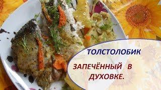 Рыба ТОЛСТОЛОБИК  запечённый  в духовке.