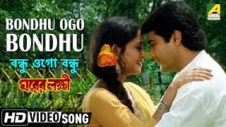 Bondhu Ogo Bandhu | Gharer Lakshmi | Bengali Movie Song | Kumar Sanu
