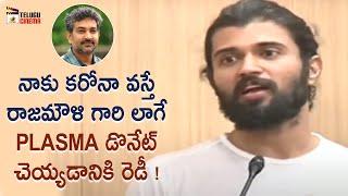 Vijay Deverakonda Requested Plasma Donors | Hyderabad Police | Vijay Devarakonda | Telugu Cinema