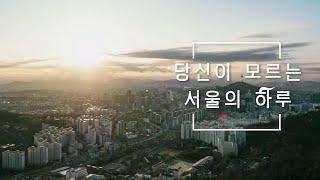 [서울시설공단 홍보영상] 당신이 모르는 서울의 하루(Short ver.)썸네일