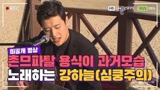 [미공개영상] 촌므파탈 강하늘(Kang Ha Neul)이 노래를 불러준다면?