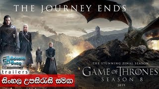 Game of Thrones Season 8 Official Tease  [Crypts of Winterfell] (HBO) with Sinhala Subtitle