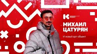 Новый арт-объект на курорте Красная Поляна