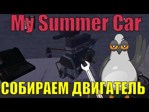🔴 Как собрать двигатель в игре My summer car 🔴 видео-инструкция по сборке