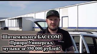 Шатаем колеса БАССОМ! Приора Универсал, музыка за 350 000 рублей!