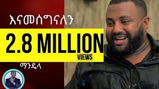 ካሳሁን ፍስሃ (ማንዴላ) | Talk Show