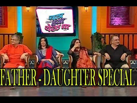 Chala Hawa Yeu Dya | Father Daughter Special