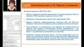 Вебинар «Основные принципы ведения налогового учета в конфигурациях 1С: Предприятие 8.3» (часть 1)
