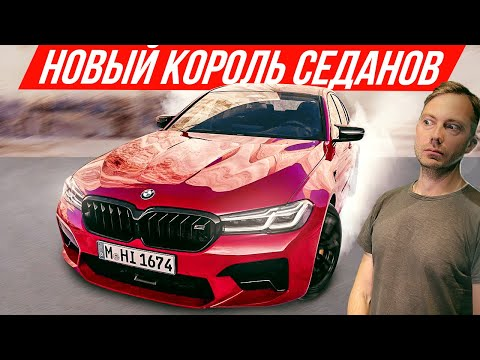 625 сил и скорость Ламбы - BMW M5 2021! Cамый быстрый седан БМВ #ДорогоБогато Лучше, чем LAMBORGHINI