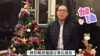 Publication Date: 2021-01-06 | Video Title: 中華基督教會基全小學李寶文校長-與眾同抗疫「網上送祝福」活動