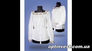 купить вышиванку(Ми раді вітати вас на каналі компанії «Optinvest» http://optinvest.com.ua/ Сайт створено для оптових клієнтів та компаній-п..., 2016-03-16T09:24:03.000Z)