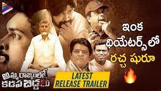 Amma Rajyamlo Kadapa Biddalu RELEASE TRAILER | RGV | Brahmanandam | Ali | Telugu FilmNagar