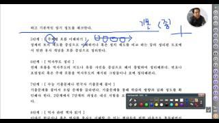[ 학습법 ] 동아샘의 초등부터의 수능국사 준비법