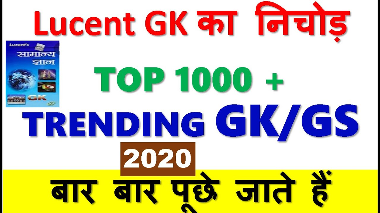 Latest Lucent GK Questions Hindi FOR SSC | CGL | Bank | CPO | POLICE | PSC 2020-21