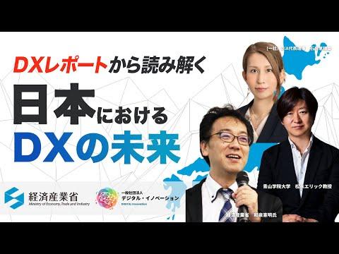 DXレポートから読み解く日本のDXの未来【日本DXフォーラム】