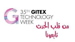 تابعوا تغطيتنا لمعرض  GITEX Tech week 2016 من دبــــي