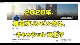 2020年は、東京オリンピックは、キャッシュレス化???