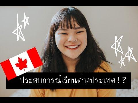 เรียนต่อต่างประเทศที่ Canada   ค่าใช้จ่าย     ประสบการณ์