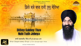 Dithe Sabhe Thav -   (ਵੀਡੀੳ) Video | Bhai Gagandeep Singh (Sri Ganga Nagar Wale)