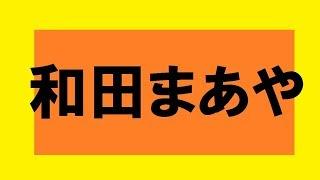和田まあや #まあや #乃木坂46 ---------------------------------------------------------------- 磯爆クリエイターズと申します。 静岡県伊東市を拠点に動...