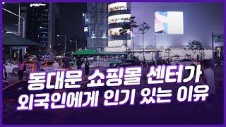 외국인들의 서울 투어 필수코스! 동대문 쇼핑몰 센터!