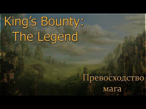 King's Bounty:Легенда о рыцаре. Замок Богаччо. Маг.