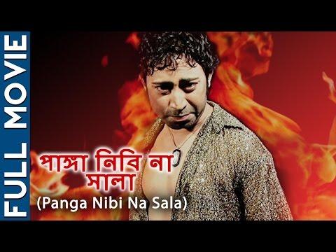Panga Nibi Na Sala (HD) - Superhit Bengali...
