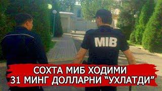 СОХТА МИБ ХОДИМИ 31 МИНГ ДОЛЛАР АЛДАБ ОЛ...