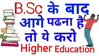 Higher study after B.Sc|career options after B.Sc|what to do after B.Sc|courses after bsc[hindi]
