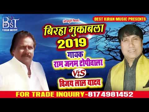 2019 का सुपर बिरहा मुकाबला - Ramjnam Topivala V/s Vijay Lal Yadav - Bhojpuri  Virha