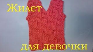 Жилет крючком для девочки Узор Капельки Girl crochet waistcoat