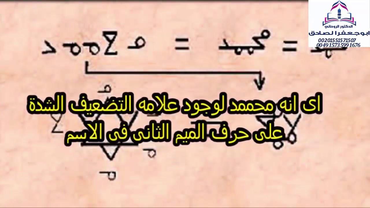 علاقة نجمة داوود وخاتم سليمان بظهور السحر Youtube