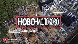 видео ЖК Ново-Молоково в Видном - официальный сайт,  цены от застройщика RDI Group, квартиры в новостройке