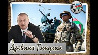АРМЯНЕ БУДУТ БЕЖАТЬ ОТ НАС И ДАЛЬШЕ Ильхам Алиев Древняя Гянджа