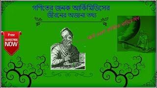 Eureka! The Archimedes life story in bangla