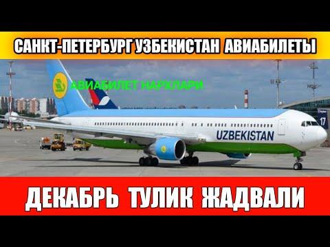 Санкт-Петербург Ташкент Самарканд Урганч Авиабилеты   Декабр ойига Авиарейслар жадвали