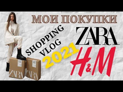 Шопинг ВЛОГ 2021 🛍️ZARA и Hu0026M. Влог Покупки. Коллекция 2020/2021.  SHOPPING HAUL. Бюджетный шопинг.