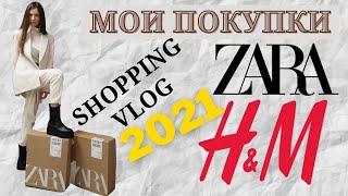 Шопинг ВЛОГ 2021 🛍️ZARA и H&M. Влог Покупки. Коллекция 2020/2021.  SHOPPING HAUL. Бюджетный шопинг.