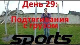 Спорт | #37 Тренировки 30 дней подряд, день 29!