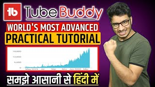 Download Tubebuddy Step by Step Full Course in Hindi | How to Rank Your Youtube Video in 2 Minutes